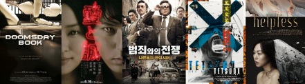 Posters for Doomsday Book, Ai to Makoto, Nameless Gangsters, Tetsuo II, Helpless